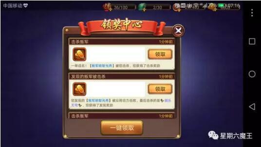 星期六魔王安卓版 v1.8.4官方版插图(11)