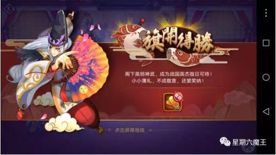 星期六魔王安卓版 v1.8.4官方版插图(10)