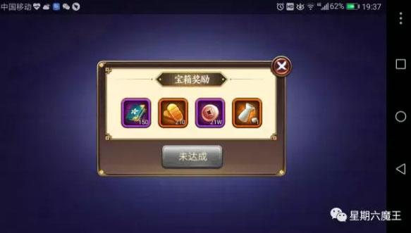 星期六魔王安卓版 v1.8.4官方版插图(9)