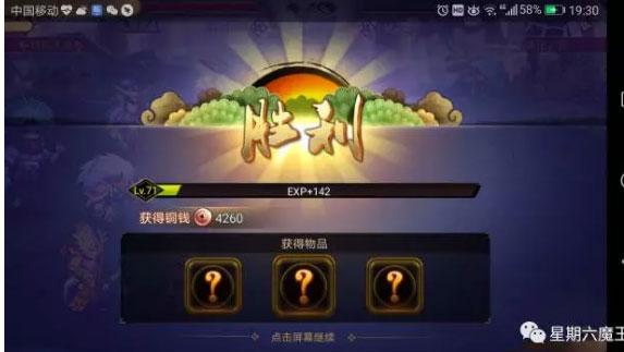 星期六魔王安卓版 v1.8.4官方版插图(8)
