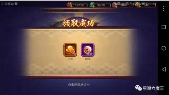 星期六魔王安卓版 v1.8.4官方版插图(6)