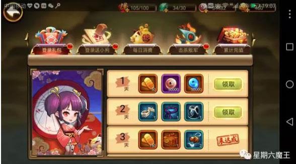 星期六魔王安卓版 v1.8.4官方版插图(5)