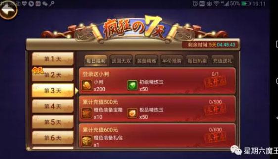 星期六魔王安卓版 v1.8.4官方版插图(3)