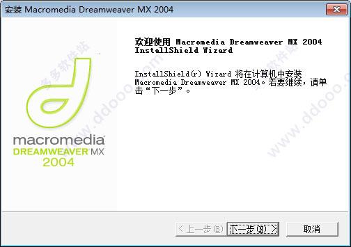dreamweaver mx 2004破解版下载 dreamweaver2004下载附序列号