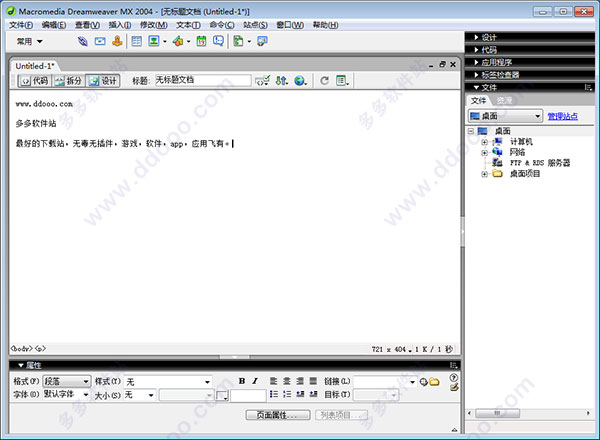 dreamweaver mx 2004破解版下载|dreamweav