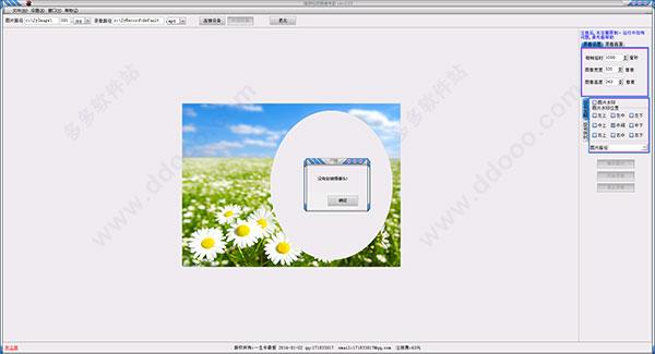 靖源视频摄像专家 靖源视频摄像专家 v2.09官方版 下载
