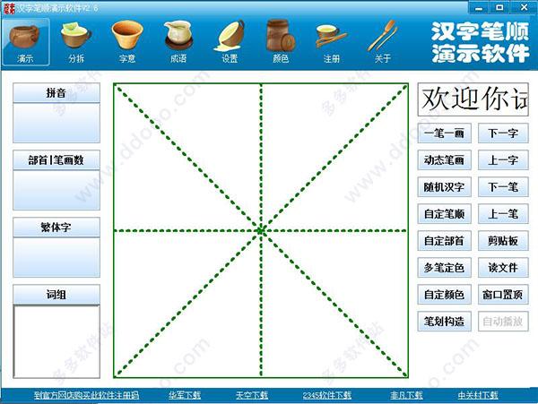汉字笔顺演示软件下载 汉字笔顺演示软件 v2.6绿色版