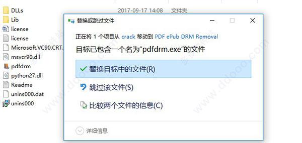 pdf drm 破解
