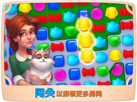 梦幻家园破解版 v1.5.0.9000官方版插图(4)