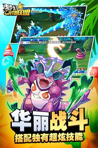 梦幻宠物联盟安卓版 v2.1.47九游版插图(2)