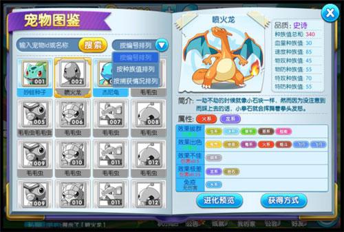 梦幻宠物联盟安卓版 v2.1.47九游版插图(5)