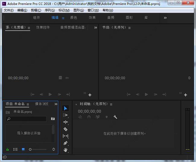 Adobe Premiere Pro CC 2018(PR CC 2018)中文破解版下载