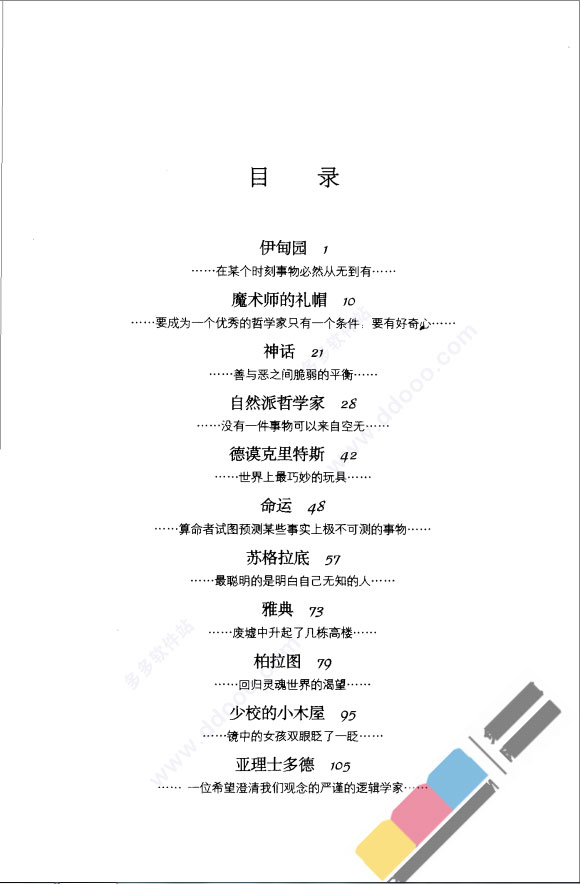苏菲的世界pdf下载_苏菲的世界|苏菲的世界 pdf扫描版 下载 - 多多软件站