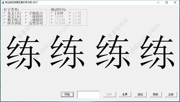 多功能打字软件下载|专业英文拼音五笔打字训练 v2020.5.20 下载