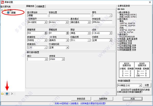 LedshowTW 2017图文编辑软件 v17.10.12.0官方版