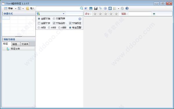 Word超级标签 Word标签页插件 v1.1.0.5免费版图片