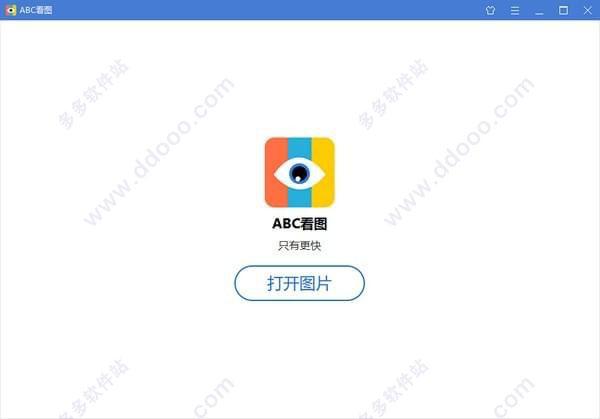 ABC看图|ABC看图 v3.2.0.6官方版 下载