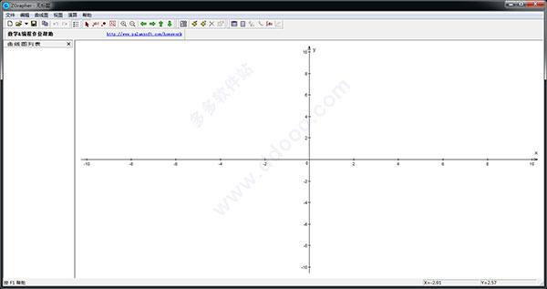 zgrapher zgrapher 函数曲线绘制工具 v1.4汉化版 附使用教程