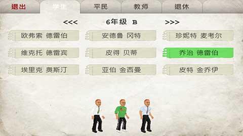 日在校园游戏ntr_日在校园汉化版下载 日在校园汉化版安卓版下载 v1.070 - 多多软件站