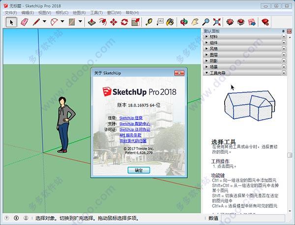 草图大师2018中文破解版|sketchup pro 2018破解版下载v18