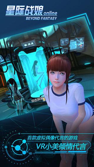 星际战娘VR ios版