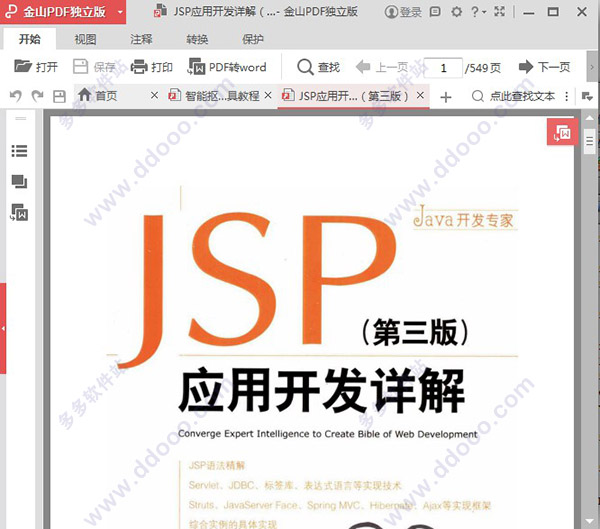 9b508d2e05407 以精简的内容介绍了JSP的语法、Servlet技术、JDBC技术、标签库技术、表达式语言、Struts、JavaServer Face、Spring  MVC、Hibernate、Ajax等技术;对于JSP开发中常遇到 ...