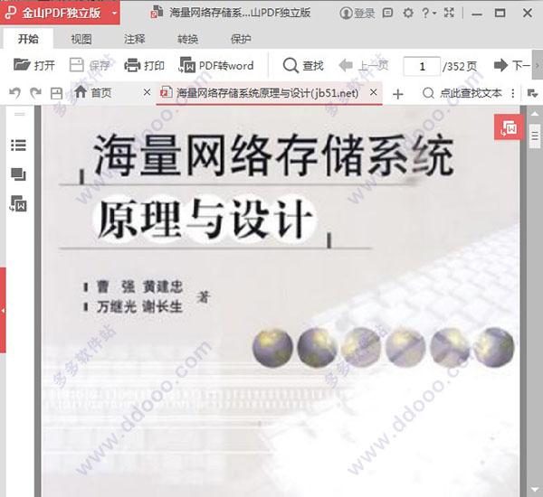 网络存储原理与技术_海量网络存储系统原理与设计pdf下载曹强高清扫描版-多多软件站