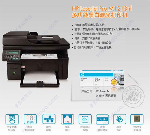 惠普m1213nf驱动下载 hp laserjet pro m1213nf mfp驱动下载 v5.0官方版