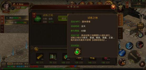 腾讯传奇霸业手游下载 传奇霸业手游安卓版下载 v1.109官方版