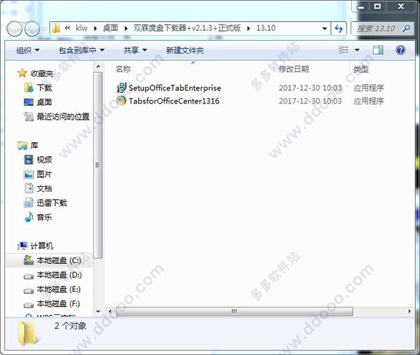 office tab enterprise中文破解版 office tab enterprise 13.10注册版下载