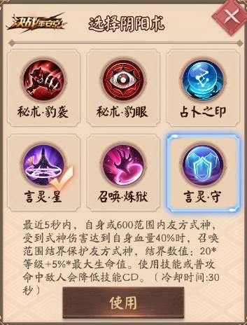 决战平安京九游版 v1.64.0安卓版插图(9)
