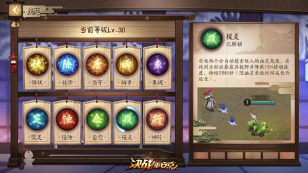 决战平安京九游版 v1.64.0安卓版插图(11)