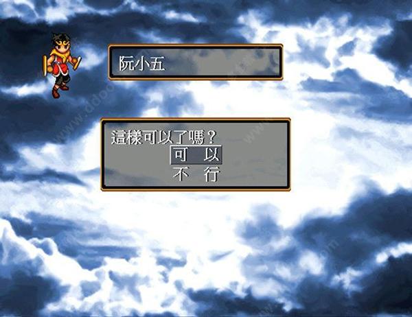 幻想水浒传2剧情图片