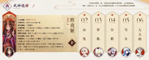 决战平安京日服 v1.64.0安卓版插图(9)