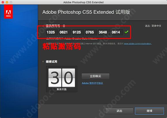 crack photoshop cs5 1 mac