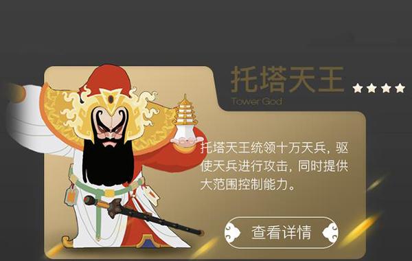 闹闹天宫手游 v1.2.7安卓版插图(8)
