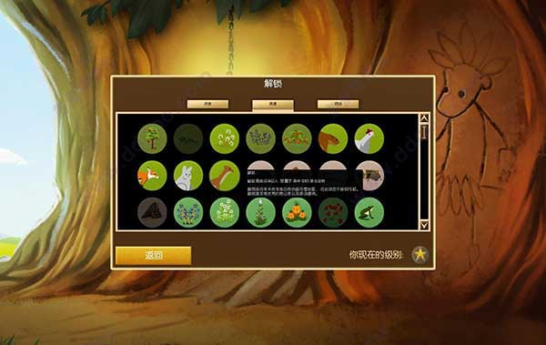 造物主中文版免安装天使版绿色v天使流程攻略图片