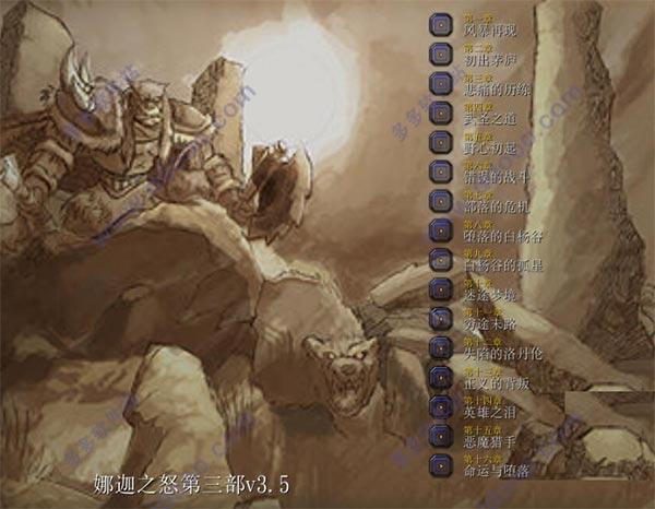 娜迦之怒第三部v8.0魔兽地图