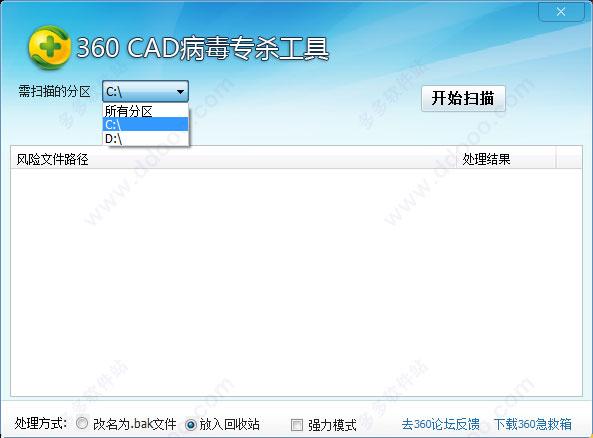 360cad病毒专杀颜色2017v1.01绿色版cad涂工具怎么图片