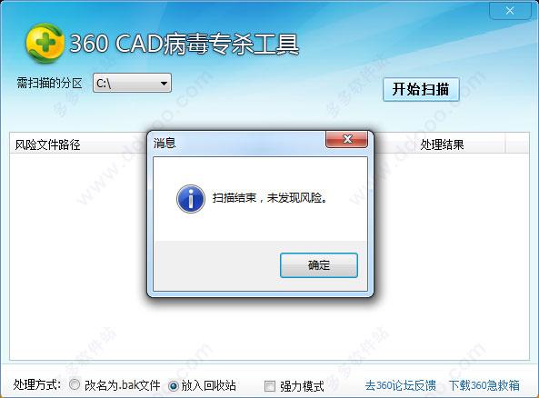 360cad病毒专杀绿色2017v1.01工具版cad2007破解dll文件夹图片