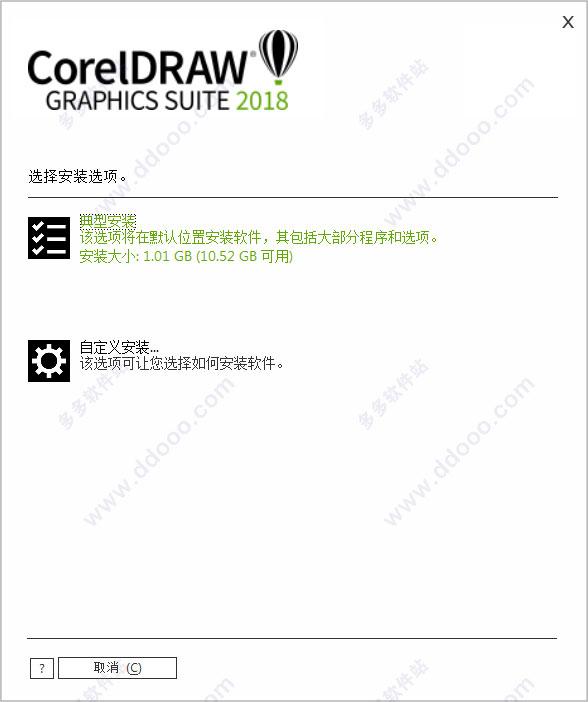 coreldraw graphics suite 2018 v20