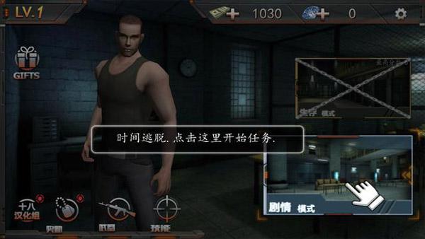 越狱大逃杀汉化破解版 v1.0.3中文修改版插图(3)