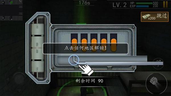 越狱大逃杀汉化破解版 v1.0.3中文修改版插图(6)