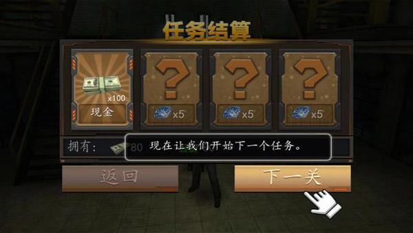 越狱大逃杀汉化破解版 v1.0.3中文修改版插图(10)