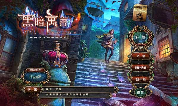 黑暗寓言14盐公主回归中文汉化版
