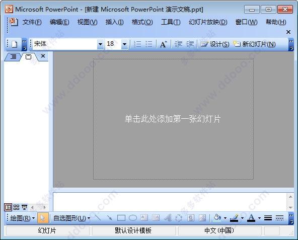 ppt2003官方完整版_powerpoint2003下载免费完整版|ppt2003免费版下载_免激活版 - 多多软件站
