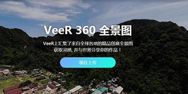 VeeR VR ios版 v2.0.7官方版