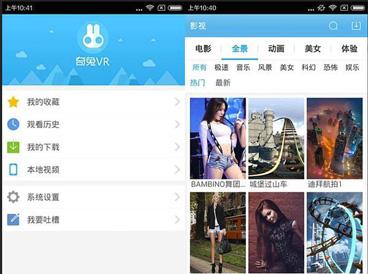 奇兔vr app v1.0.0.1官方版