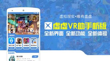 虚虚vr助手app v2.2.0安卓版