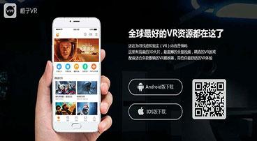 橙子vr ios版 v1.5.0苹果手机版